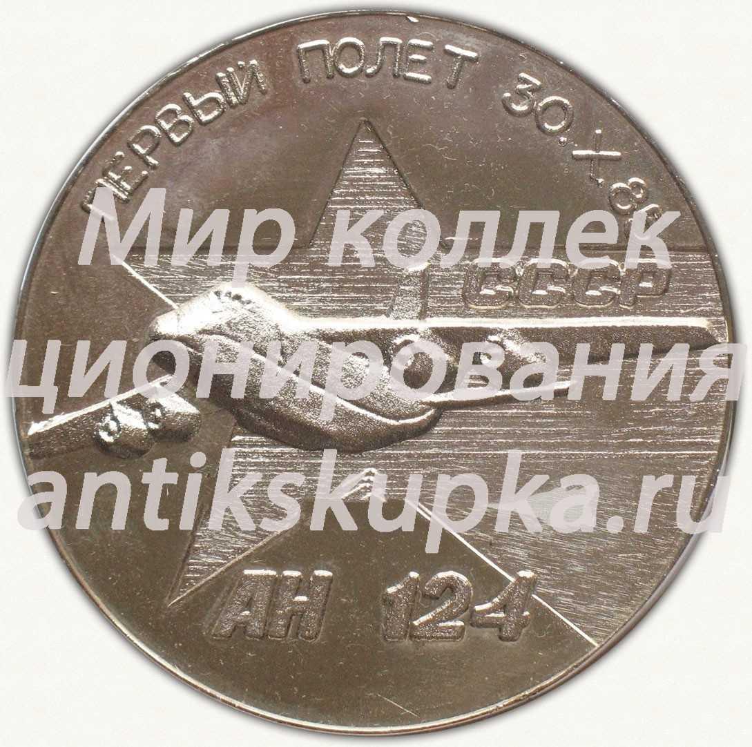 Настольная медаль «Первый полет АН-124. Завершение строительства первой очереди. УАПК. декабрь 1985»