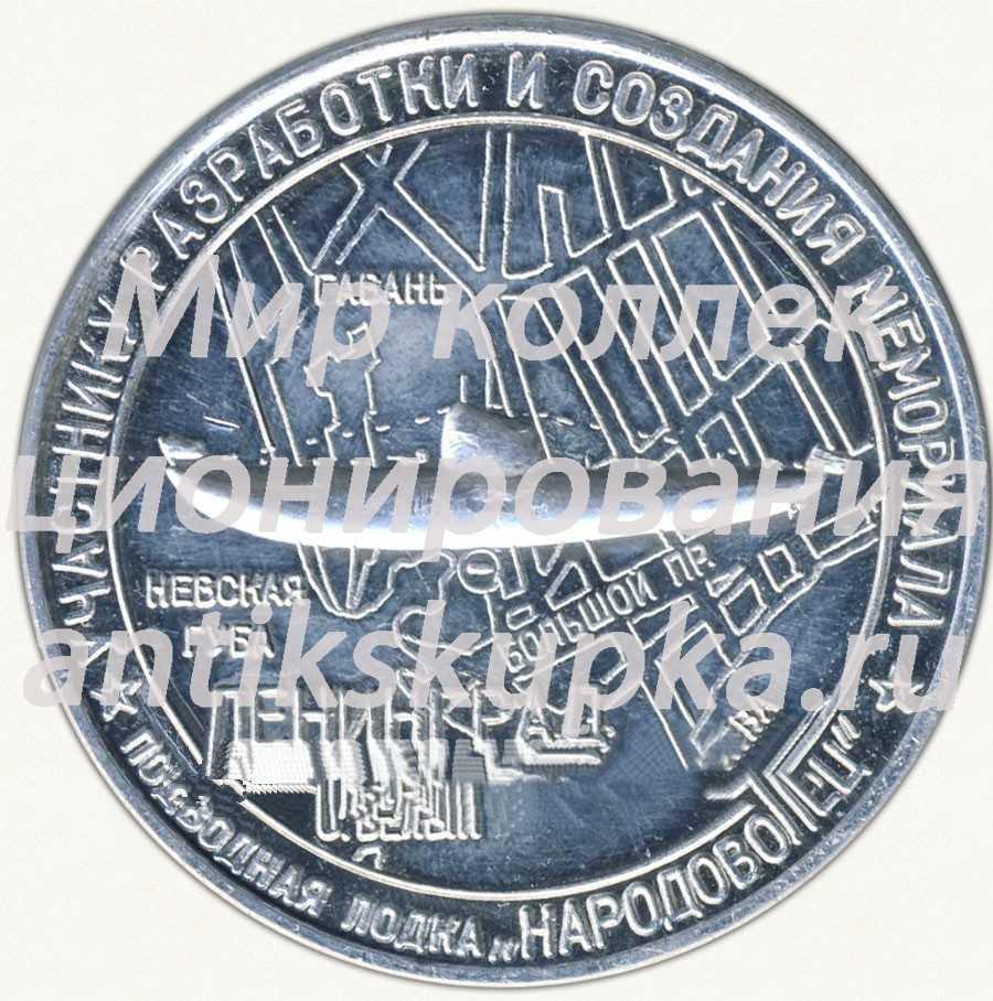Настольная медаль «Участнику разработки и создания мемориала подводная лодка «Народоволец»»
