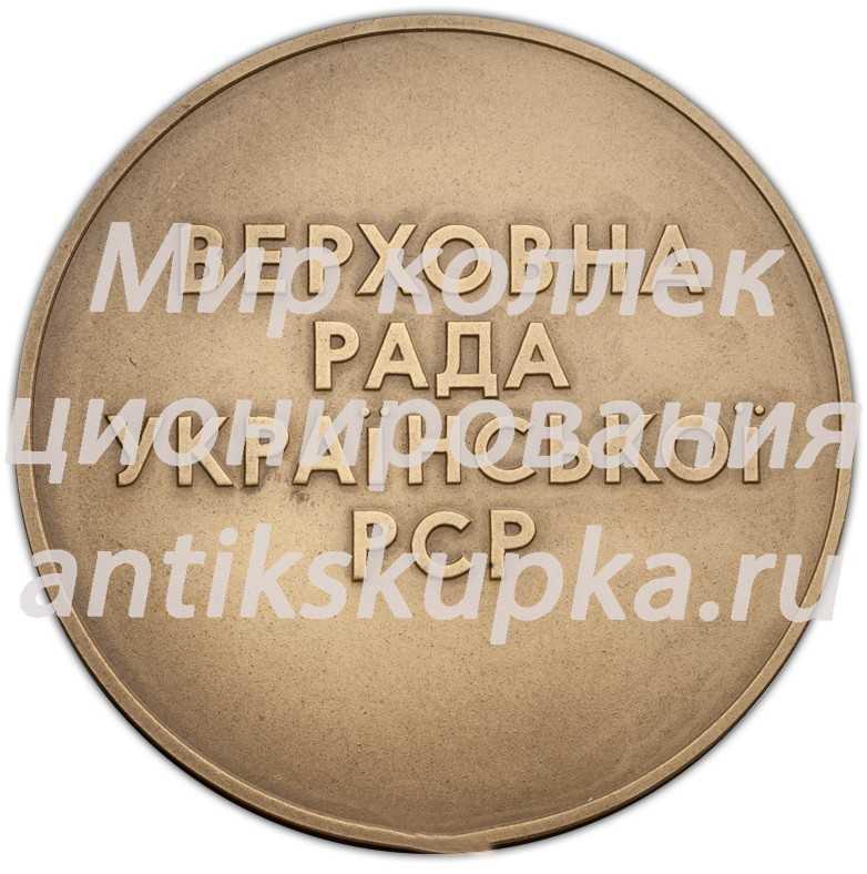 Настольная медаль «Верховный Совет Украинской ССР»