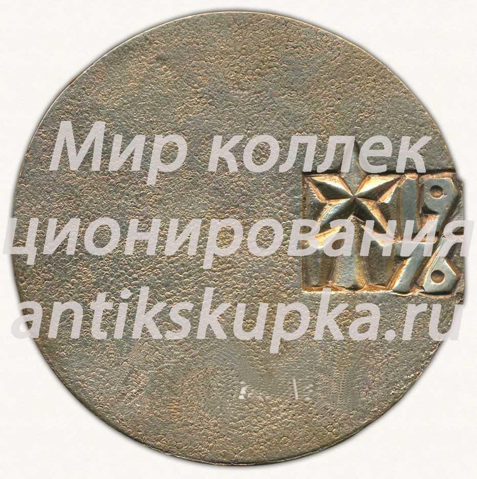 Настольная медаль «XXV съезд КПСС. 1976»