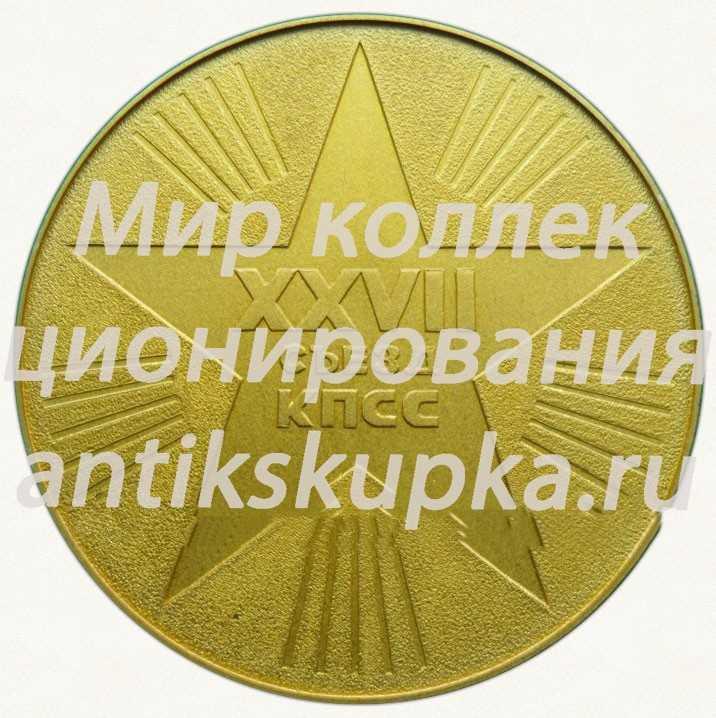 Настольная медаль «XXVII съезд КПСС»