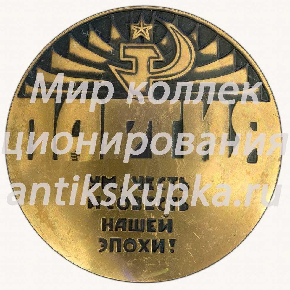 Настольная медаль «XXVII Съезд КПСС. Партия. Ум честь и совесть нашей эпохи!»
