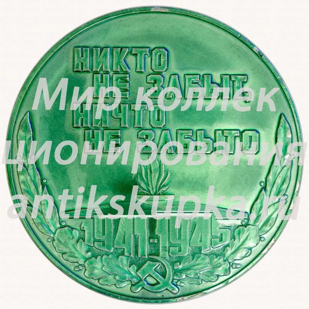 Настольная медаль «XXX в честь победы великой отечественной войне. Никто не забыт ничто не забыто»