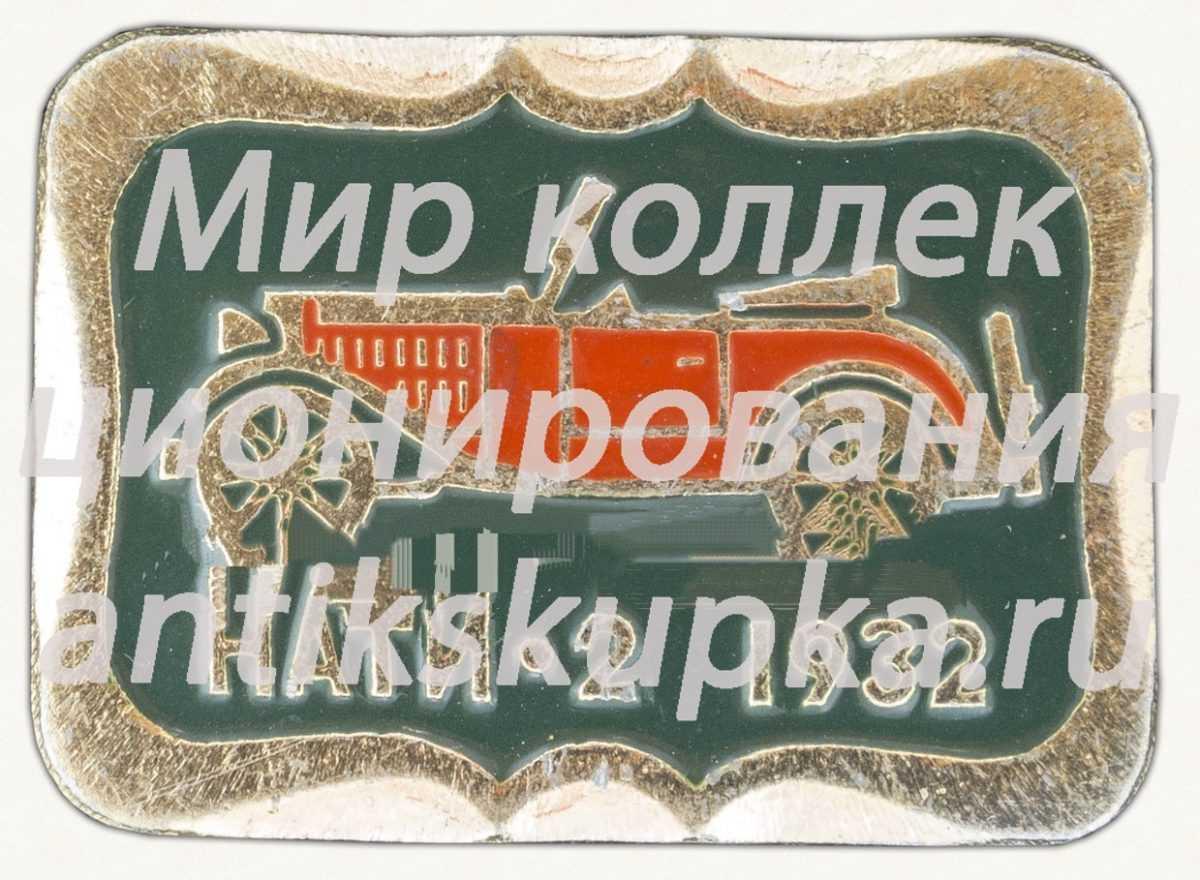 «Нати-2». 1932. Серия знаков «Автомобили в истории России»