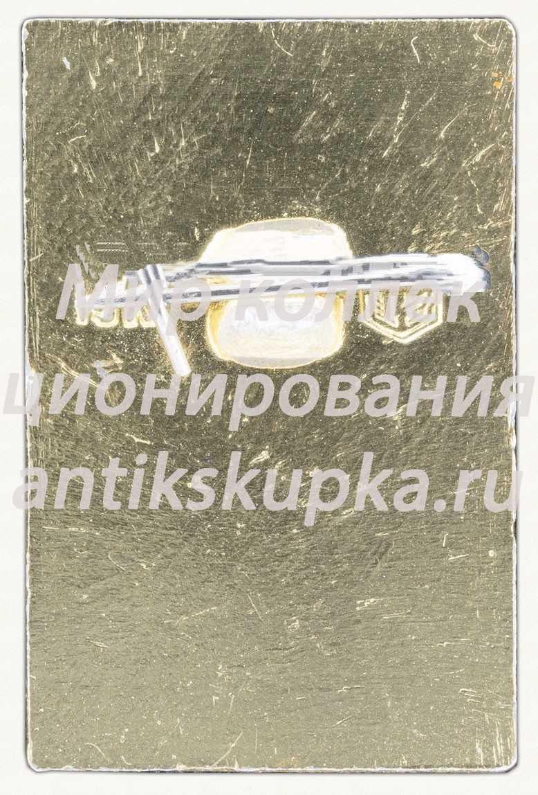 Памятный знак посвященный XXIV съезду КПСС. Тип 2