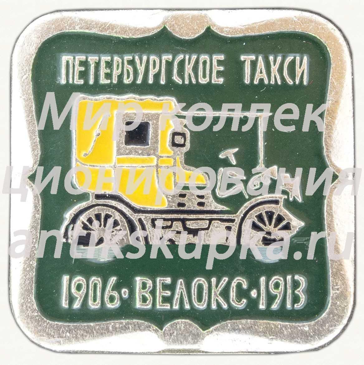 «Петербургское Такси». 1906-1913. «Велокс». Серия знаков «Автомобили в истории России»