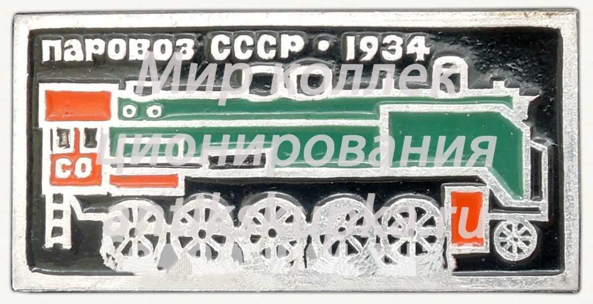 «СО» (Серго Орджоникидзе). Магистральный товарный паровоз. 1934. Серия знаков «Паровозы СССР»