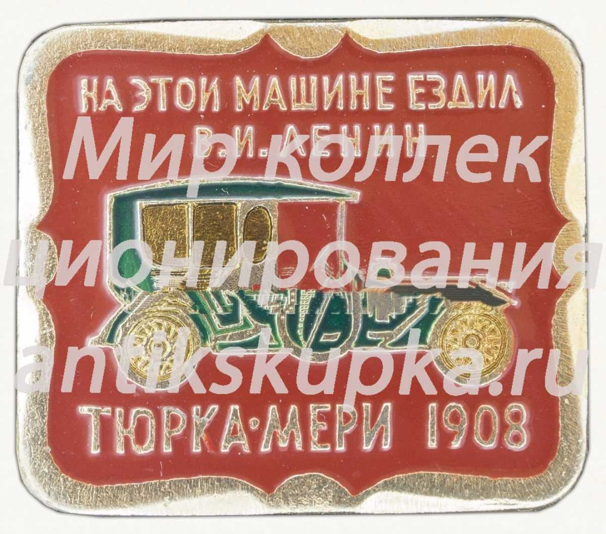 «Тюрка-Мери». 1908. На этой машине ездил В.И. Ленин. Серия знаков «Автомобили в истории России»
