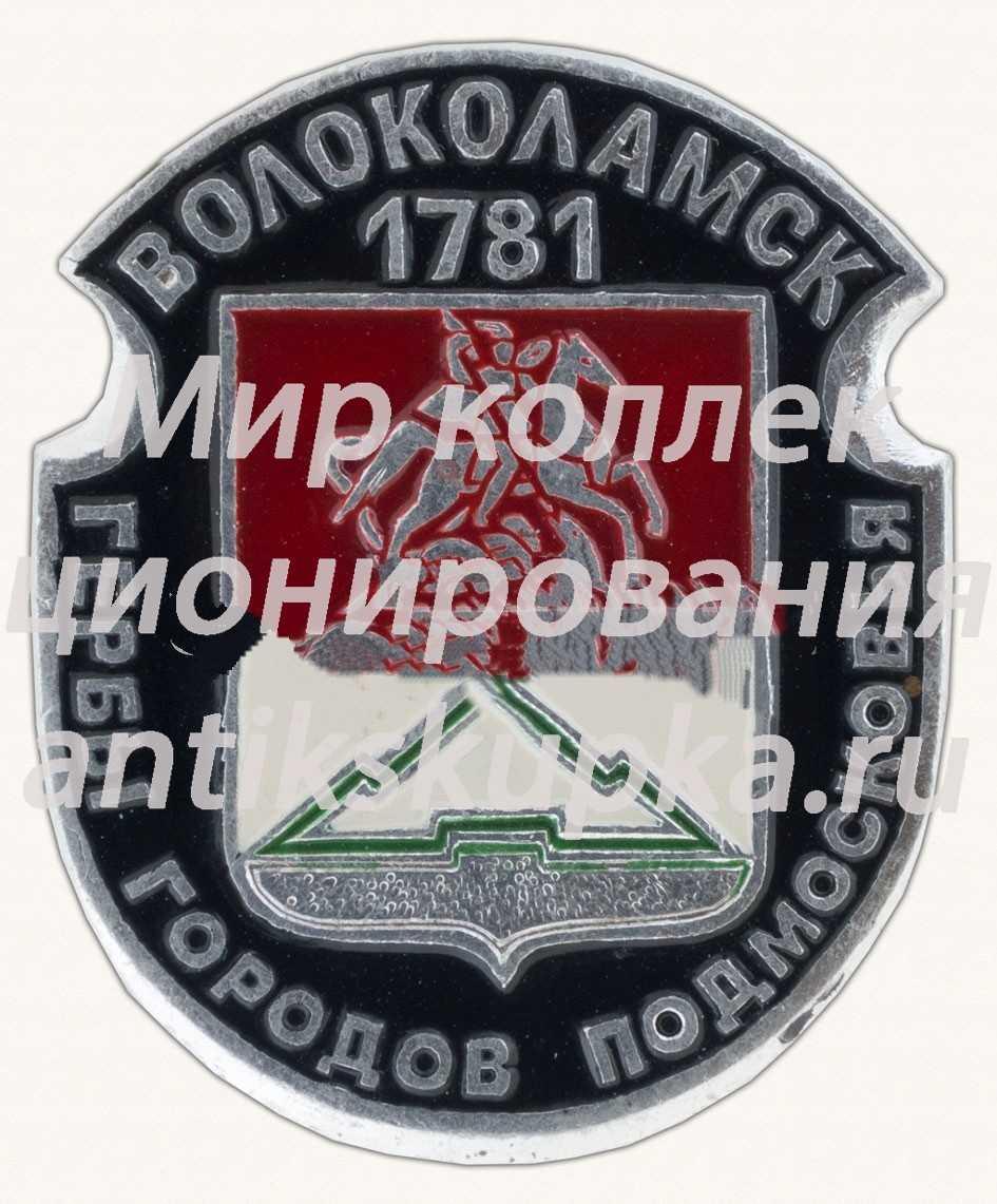 Волоколамск. 1781. Серия знаков «Гербы городов Подмосковья»