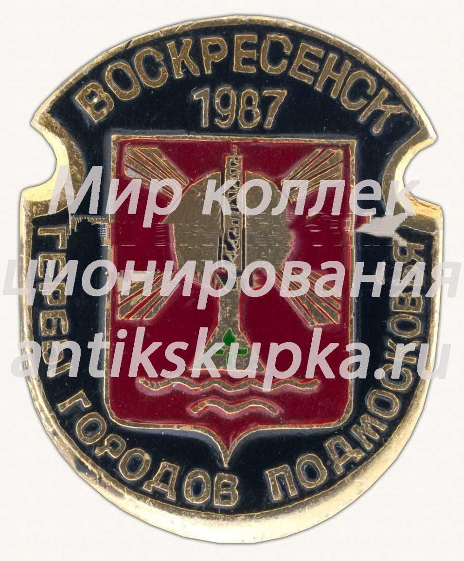 Воскресенск. 1987. Серия знаков «Гербы городов Подмосковья»
