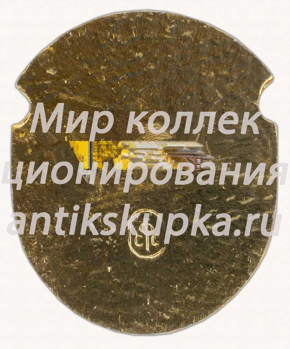 Загорск. 1967. Серия знаков «Гербы городов Подмосковья»