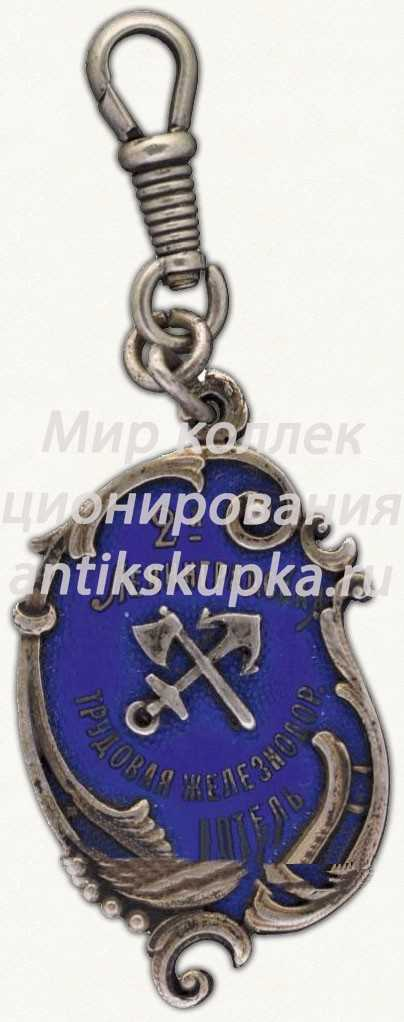 Жетон 2-й Ленинградской трудовой железнодорожной артели