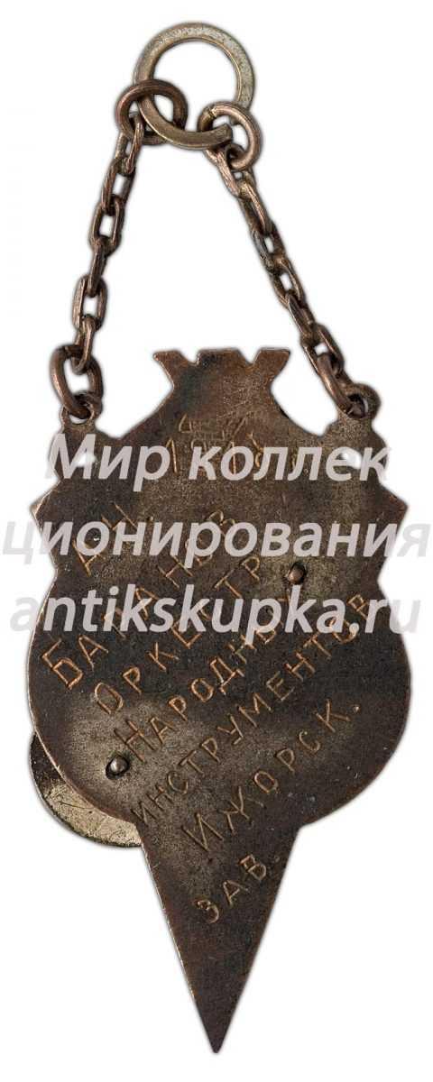 Жетон «20 лет оркестру народных инструментов Ижорского завода»