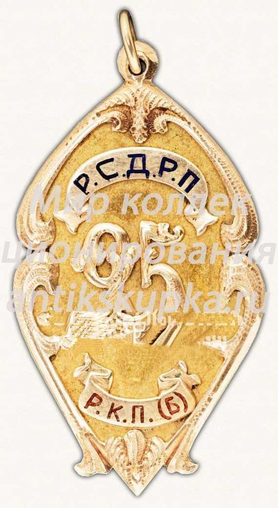 Жетон «25-лет РСДРП-РКП(б)»