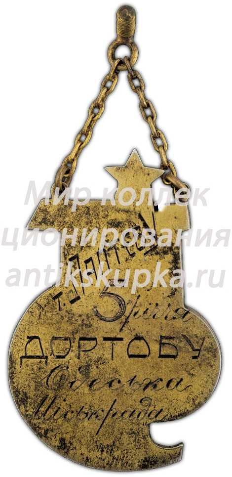 Жетон «5 лет Дортоб 1926-1931»