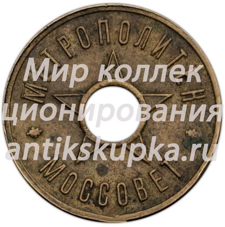 Жетон для оплаты проезда в Московском метрополитене