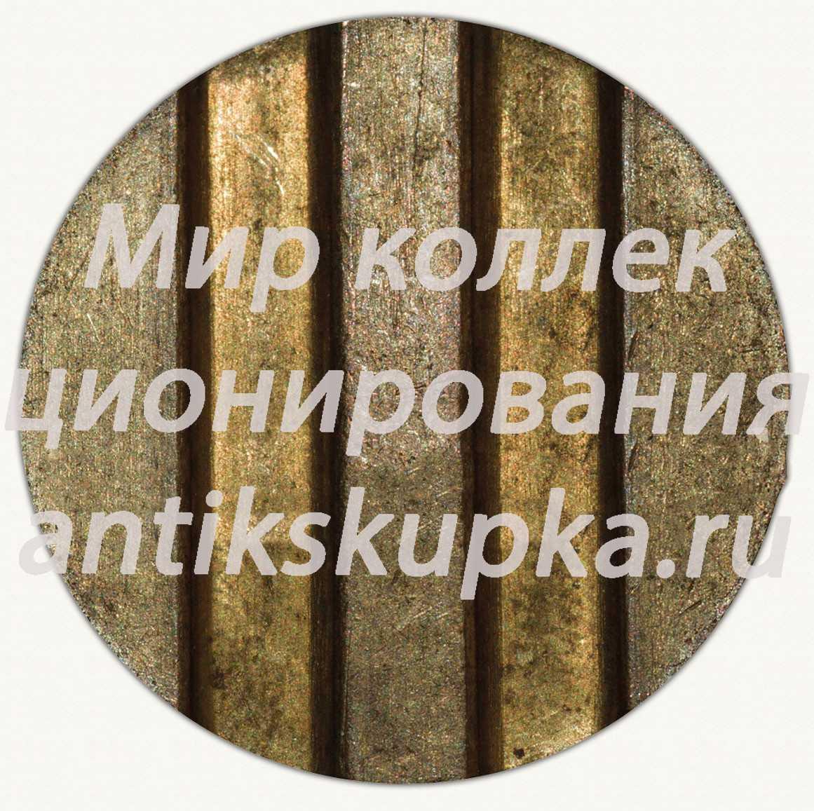 Жетон для торговых автоматов Министерства торговли СССР №10 2