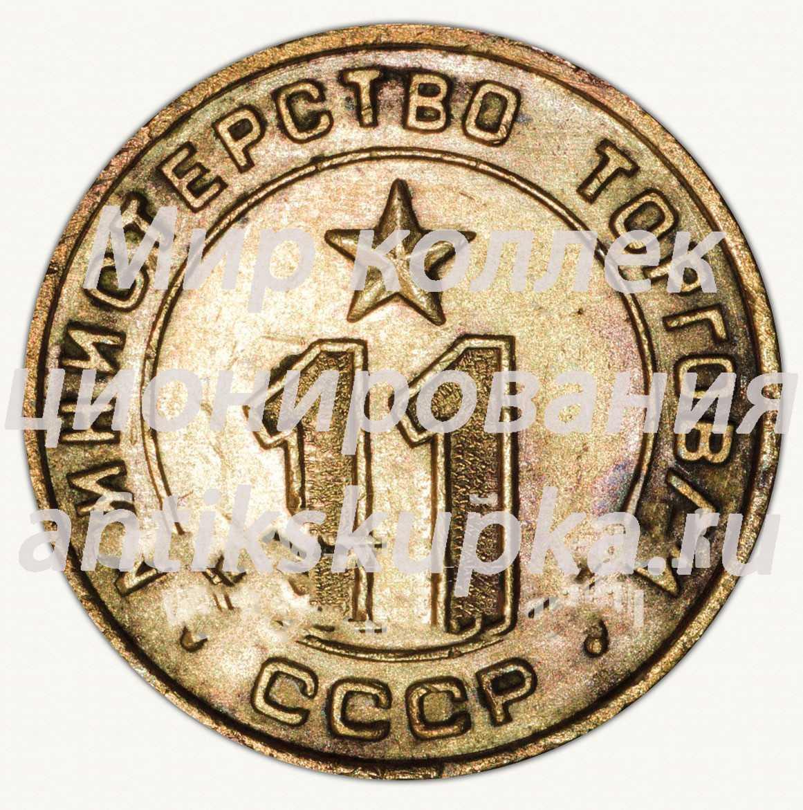 Жетон для торговых автоматов Министерства торговли СССР №11