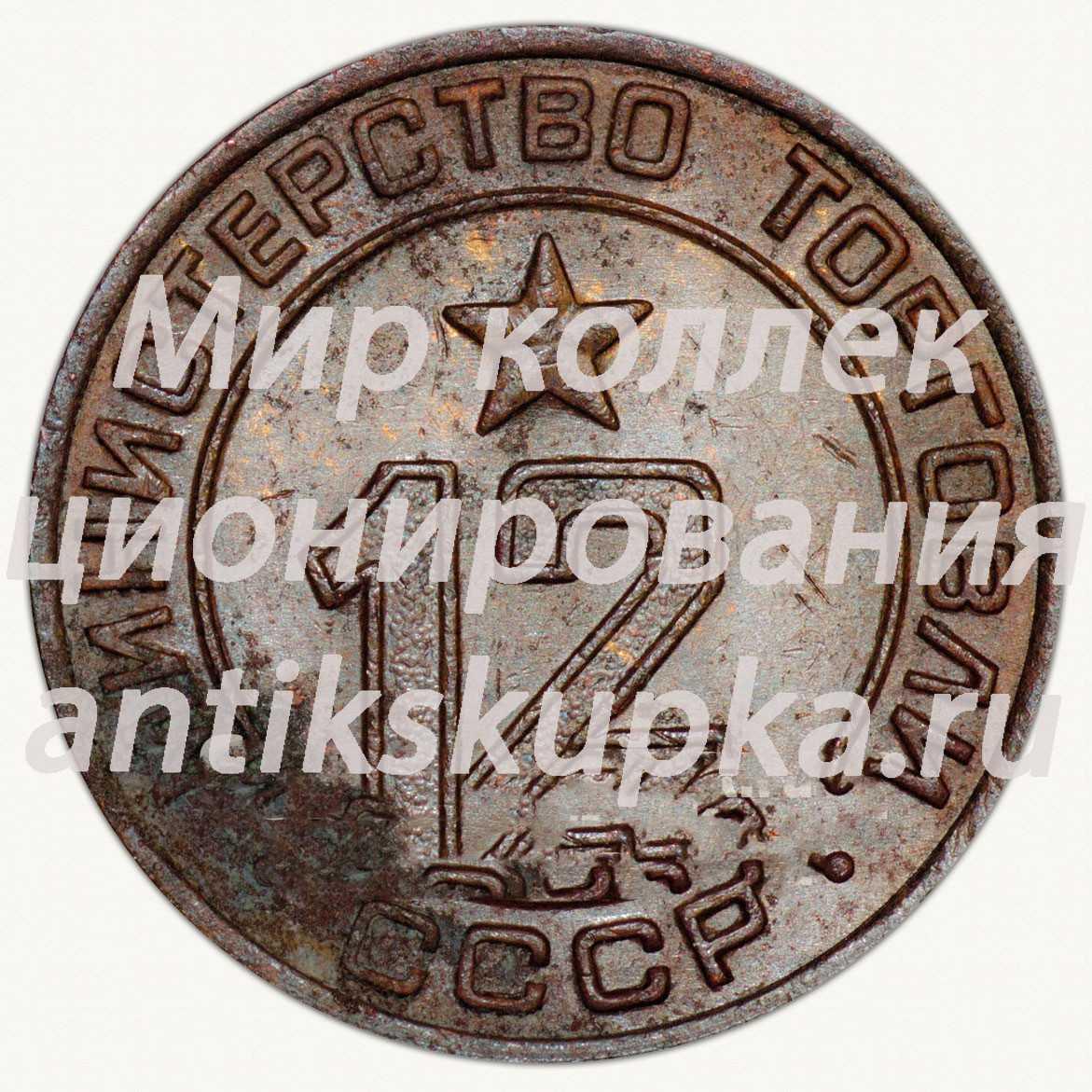 Жетон для торговых автоматов Министерства торговли СССР №12