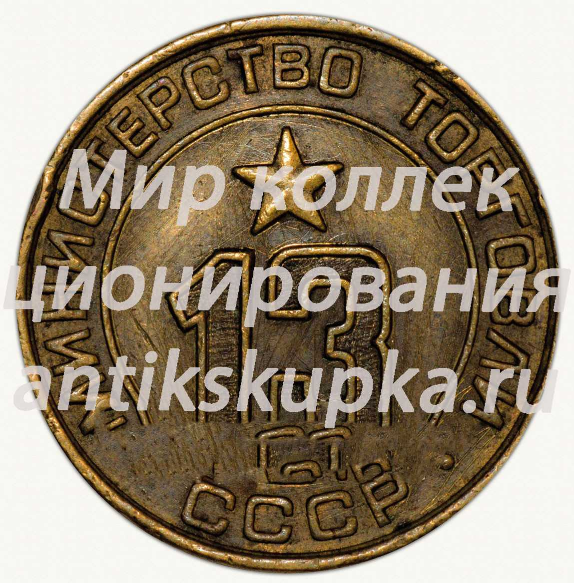 Жетон для торговых автоматов Министерства торговли СССР №13