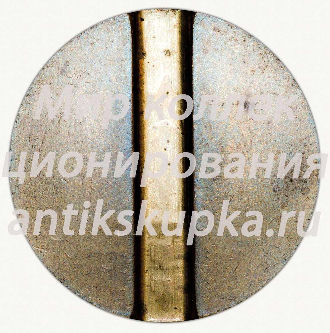Жетон для торговых автоматов Министерства торговли СССР №14