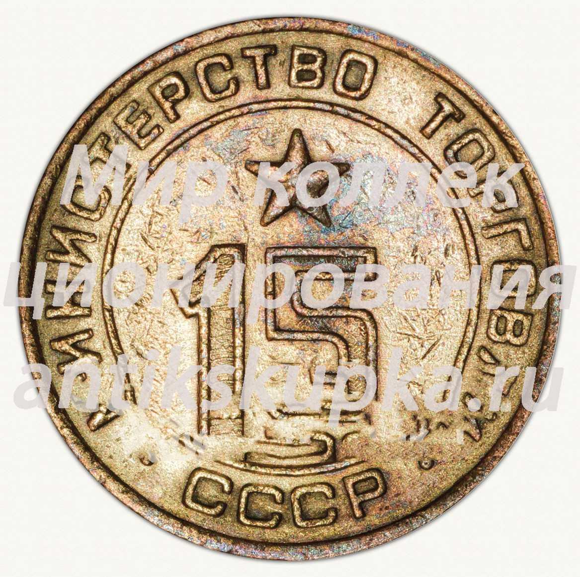 Жетон для торговых автоматов Министерства торговли СССР №15