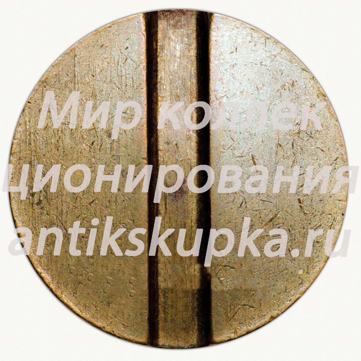 Жетон для торговых автоматов Министерства торговли СССР №16