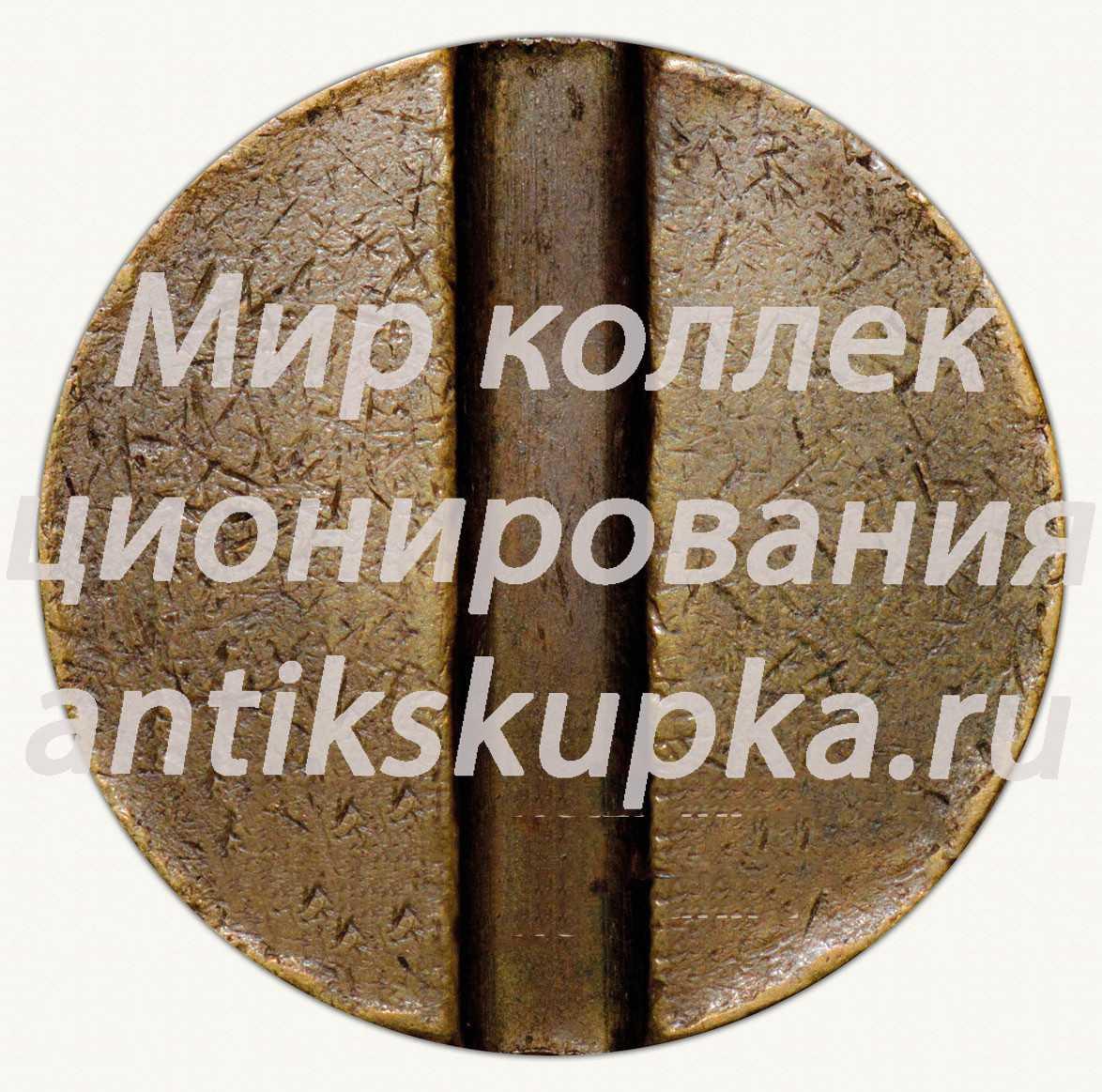 Жетон для торговых автоматов Министерства торговли СССР №17 2