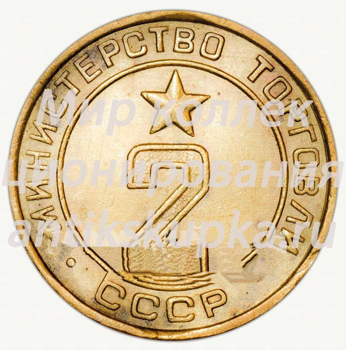 Жетон для торговых автоматов Министерства торговли СССР №2