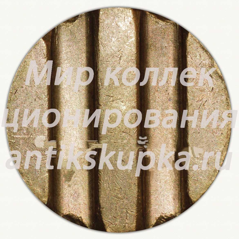 Жетон для торговых автоматов Министерства торговли СССР №3