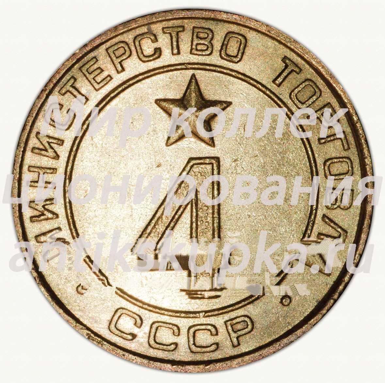 Жетон для торговых автоматов Министерства торговли СССР №4 2