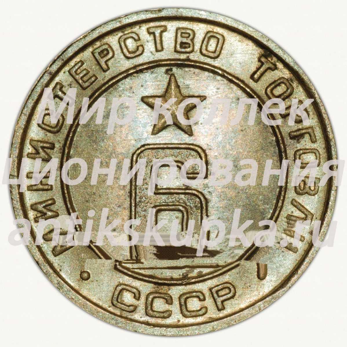 Жетон для торговых автоматов Министерства торговли СССР №6