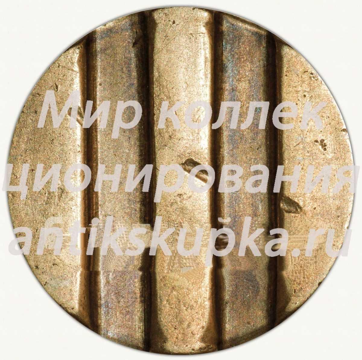 Жетон для торговых автоматов Министерства торговли СССР №7 2