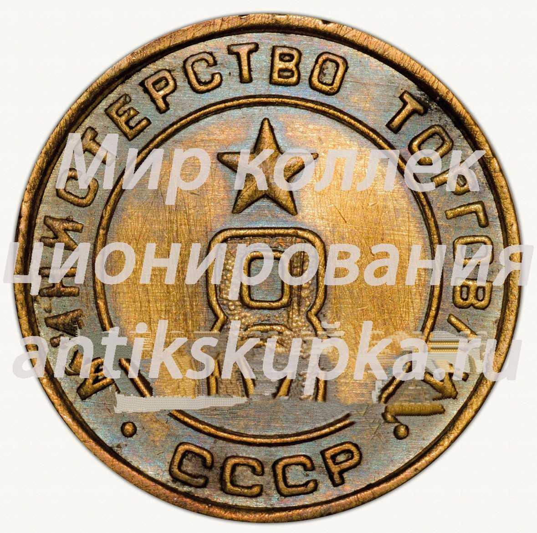 Жетон для торговых автоматов Министерства торговли СССР №8 3