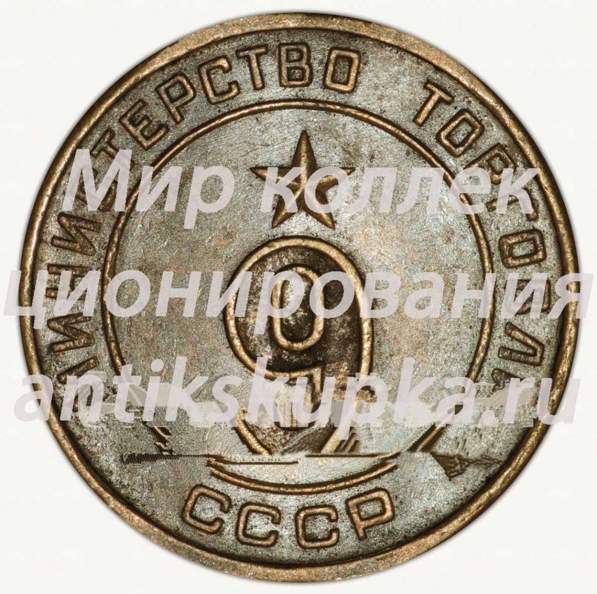 Жетон для торговых автоматов Министерства торговли СССР №9