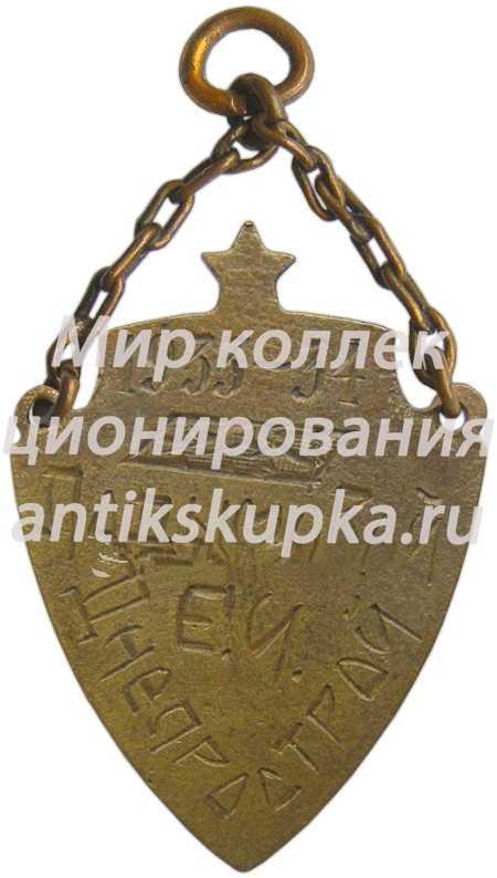 Жетон «Днепрострой РТД. 1933-1934»