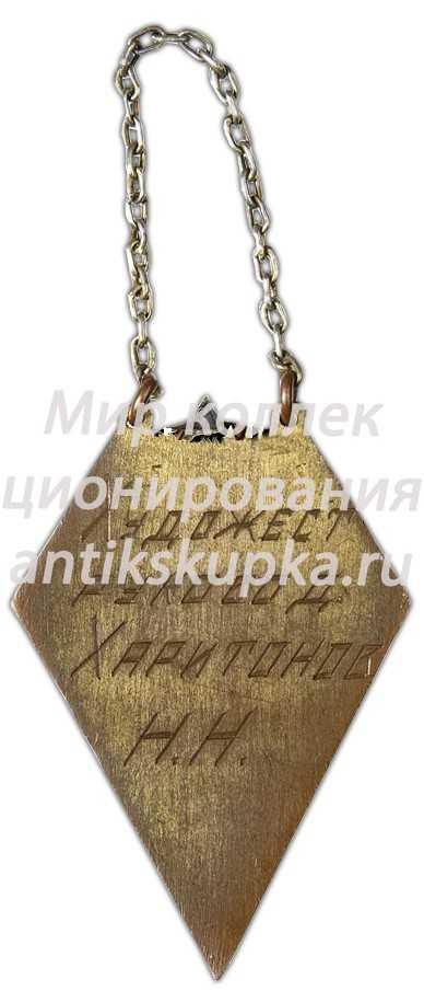 Жетон «Драм-кружок промышленной кооперации Хам. р-на»