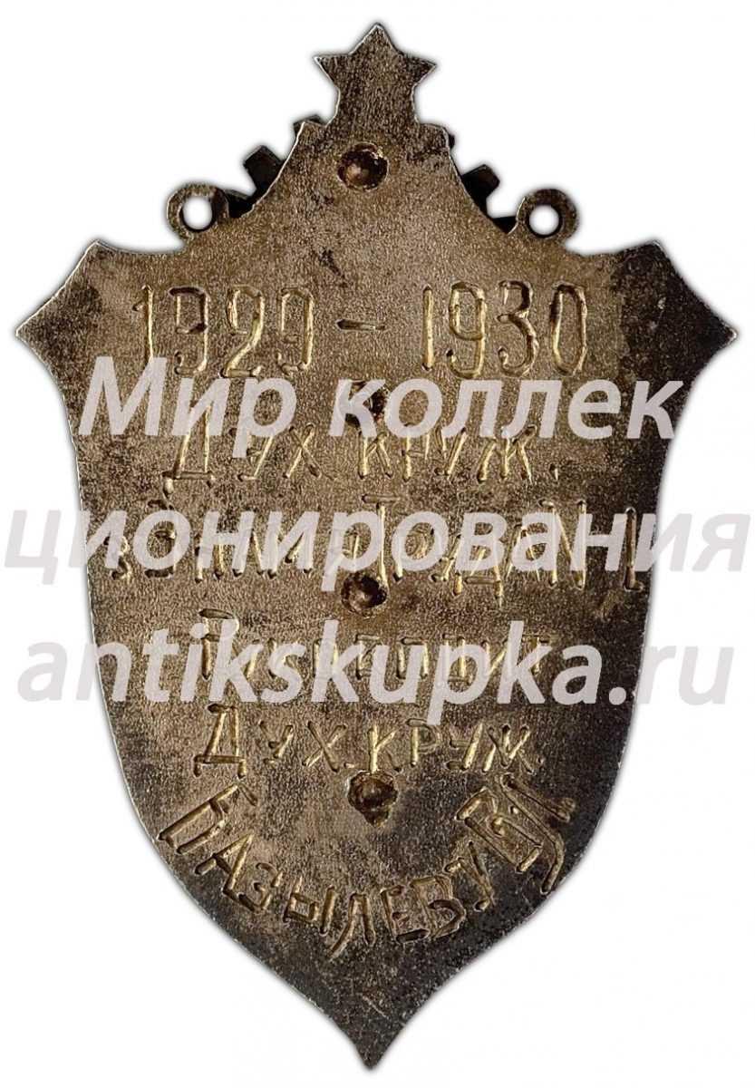 Жетон «Духовой кружок завода «Знамя труда № 1»»