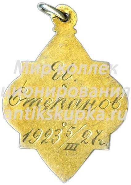 Жетон «Клуб духового оркестра. 1927»