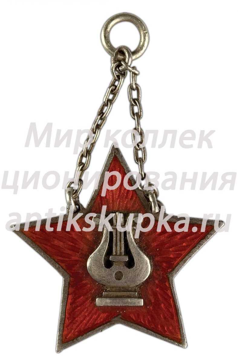 Жетон «Оркестр «Красной газеты»»
