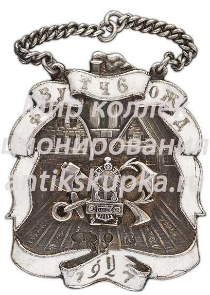 Жетон «Школа фабрично-заводского ученичества «ТЧ 6» Октябрьской железной дороги»