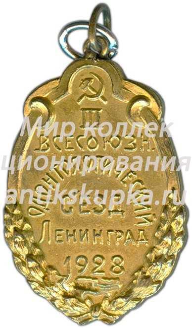 Жетон участинка III-его всесоюзного одонтологического съезда. Ленинград 2