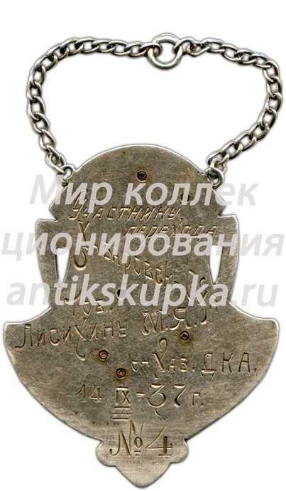 Жетон участника перехода Хабаровск-Оха. 1937