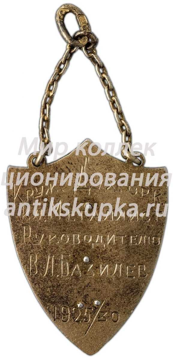 Жетон «V лет духовому оркестру клуба «Металлист»»