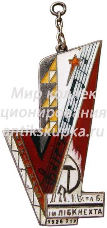 Жетон в память 5-летия Государственного академического театра оперы и балета в Киеве