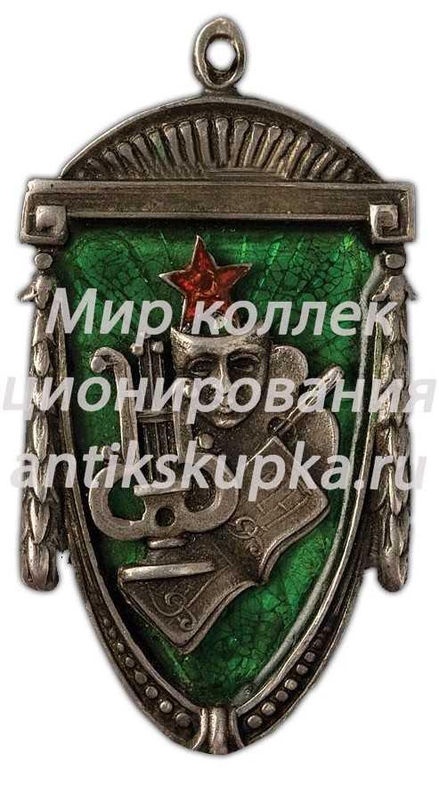 Жетон «Выпускник театрального училища»