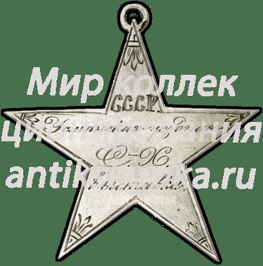 Жетон «За хорошие экспонаты. Усманская уездная С.-Х. выставка. 30/IX 1923 г.»
