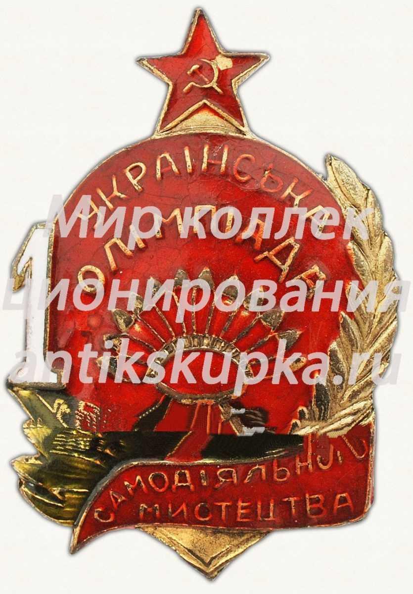 Знак «1-я Украинская олимпиада самодеятельного искусства»