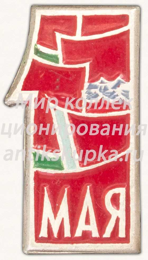 Знак «1 мая. Тип 1»