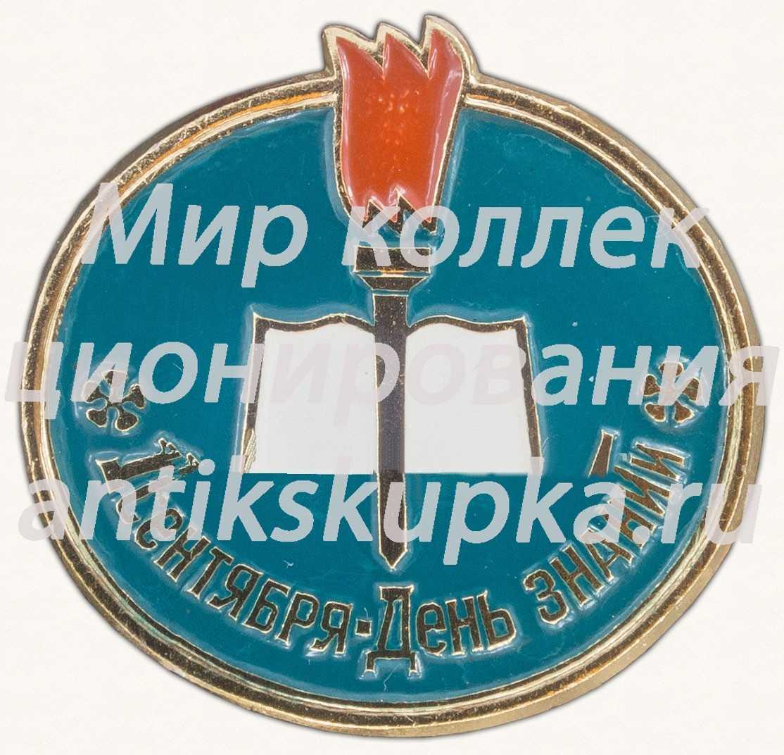 Знак «1 сентября - День знаний»